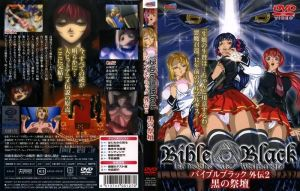 Bible Black Gaiden 02 Vostfr