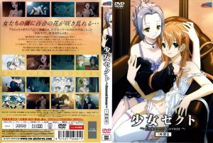 Shoujo Sect: Innocent Lovers 01 Vostfr