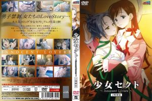Shoujo Sect: Innocent Lovers 02 Vostfr
