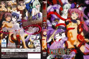Venus Blood: Brave Cover